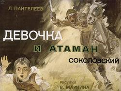 Диафильм Девочка и атаман Соколовский бесплатно