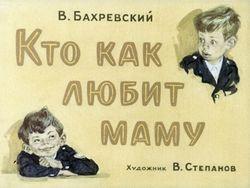 Диафильм Кто как любит маму бесплатно