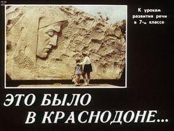 Диафильм Это было в Краснодоне... бесплатно