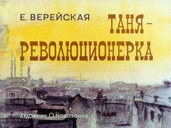 Диафильм Таня - революционерка бесплатно