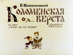 Диафильм Коломенская верста бесплатно