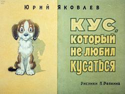 Диафильм Кус, который не любил кусаться бесплатно