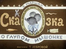 Диафильм Сказка о глупом мышонке бесплатно