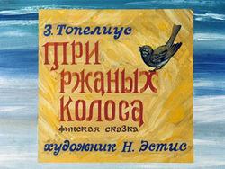 Диафильм Три ржаных колоса: финская сказка бесплатно