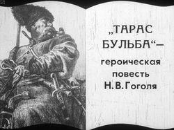 """Диафильм """"Тарас Бульба"""" - героическая повесть Н. В. Гоголя бесплатно"""