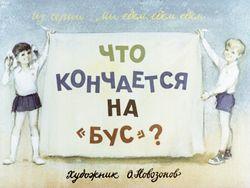 """Диафильм Что кончается на """"бус""""? бесплатно"""