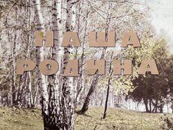 Диафильм Наша Родина бесплатно