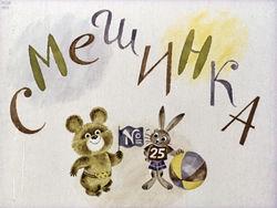 Диафильм Смешинка-25 бесплатно