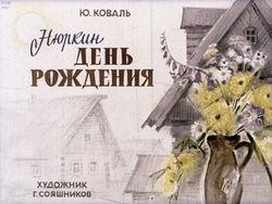 Диафильм Нюркин день рождения бесплатно