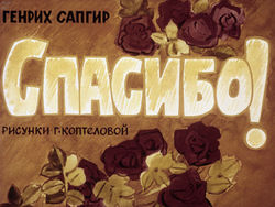 Диафильм Спасибо! бесплатно
