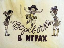 Диафильм Веревочка в играх бесплатно