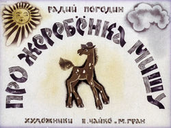 Диафильм Про жеребенка Мишу бесплатно
