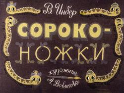 Диафильм Сороконожки бесплатно