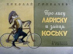 Диафильм Про лису Лариску и зайца Коську бесплатно