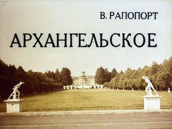 Диафильм Архангельское бесплатно