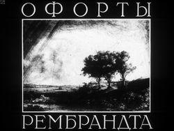 Диафильм Офорты Рембрандта бесплатно