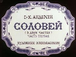 Диафильм Соловей. Ч.1 бесплатно