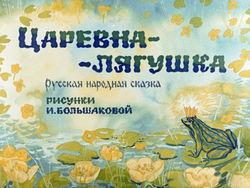 Диафильм Царевна-лягушка бесплатно