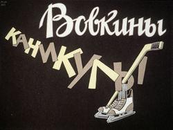 Диафильм Вовкины каникулы бесплатно