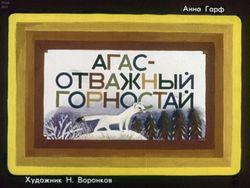 Диафильм Агас - отважный горностай бесплатно