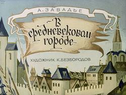 Диафильм В средневековом городе бесплатно