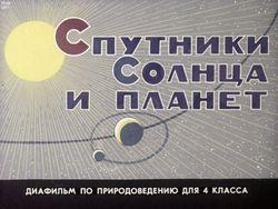 Диафильм Спутники Солнца и планет: диафильм по природоведению для 4 кл. бесплатно
