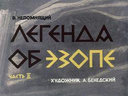 Диафильм Легенда об Эзопе. Ч.2 бесплатно