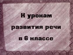 Диафильм К урокам развития речи в 6 кл. бесплатно