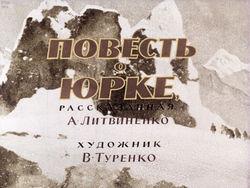 Диафильм Повесть о Юрке бесплатно
