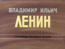 Диафильм Владимир Ильич Ленин: страницы великой жизни. Ч. 12: Зодчий нового, социалистического общества (1920-1924) бесплатно