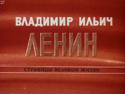 Диафильм Владимир Ильич Ленин: страницы великой жизни. Ч. 1: Детство и юность. Начало революционной деятельности (1870-1893) бесплатно