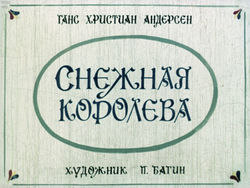 Диафильм Снежная королева бесплатно