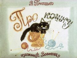 Диафильм Про кошку бесплатно