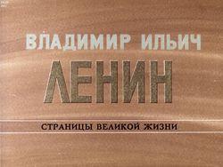 Диафильм Владимир Ильич Ленин: страницы великой жизни. Ч. 6: Борьба за партию в годы реакции (1908-1910) бесплатно