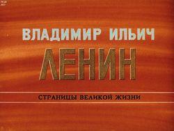 Диафильм Владимир Ильич Ленин: страницы великой жизни. Ч.4 бесплатно