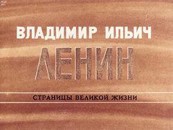 Диафильм Владимир Ильич Ленин: страницы великой жизни. Ч. 5: На первый штурм царизма (1905-1907) бесплатно