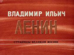 Диафильм Владимир Ильич Ленин: страницы великой жизни. Ч. 3: В сибирской ссылке (1897-1900) бесплатно