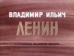 Диафильм Владимир Ильич Ленин: страницы великой жизни. Ч. 7: В годы нового революционного подъема (1910-1914) бесплатно