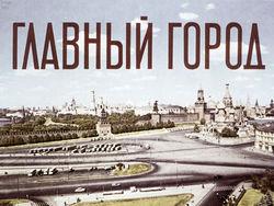 Диафильм Главный город бесплатно