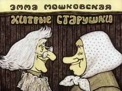 Диафильм Хитрые старушки бесплатно
