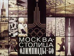 Диафильм Москва - столица Олимпиады-80 бесплатно