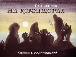 Диафильм На Командорах бесплатно