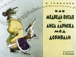 Диафильм Как медведь Потап и лиса Лариска мед добывали бесплатно