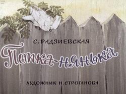 Диафильм Попка-нянька бесплатно