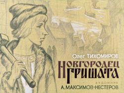 Диафильм Новгородец Гришата бесплатно