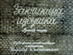 Диафильм Заюшкина избушка бесплатно