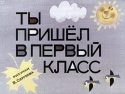 Диафильм Ты пришел в первый класс: диафильм для 1 кл. бесплатно