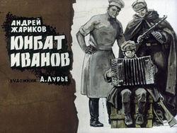 Диафильм Юнбат Иванов бесплатно