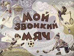 Диафильм Мой звонкий мяч бесплатно
