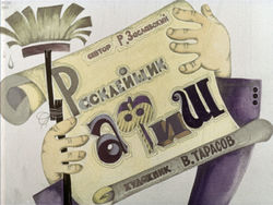 Диафильм Расклейщик афиш бесплатно
